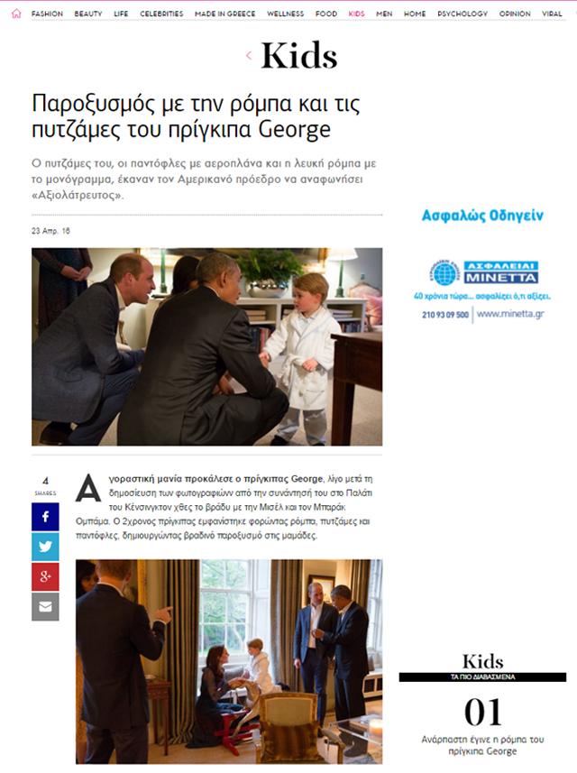 Greek press